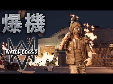 【爆機】Watch Dogs 2 看門狗 2 中文劇情連載 #16 最終任務 中大獎