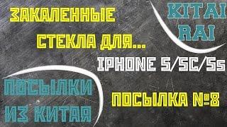 ЗАКАЛЕННОЕ СТЕКЛО ДЛЯ IPHONE 5/5S/5C ПОСЫЛКА ИЗ КИТАЯ №8 АЛИЭКСПРЕСС  ALIEXPRESS TEMPERED GLASS(, 2015-11-28T17:05:59.000Z)