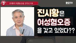 [인문학 강좌] 진시황은 여성혐오증을 갖고있었다??