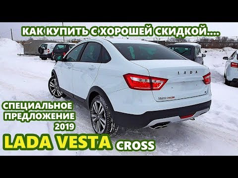 LADA Vesta Cross со скидкой 70000 рублей. Выгодное предложение. Обзор. Февраль 2019. Акция. Скидка.