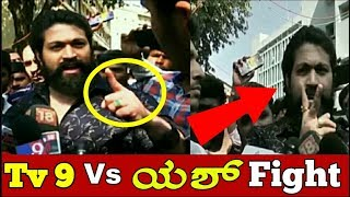 Yash Fight with Media and Tv9 reporter ! Full Live video ! Yash ! Kannada News.