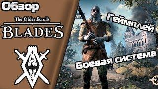 Обзор TES Blades - геймплей, боевая система | Ранний доступ The Elder Scrolls Blades