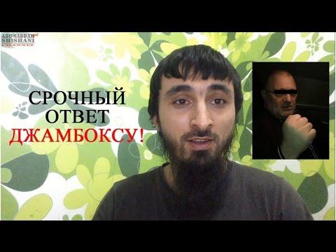 Срочный ответ кадыровскому министру!