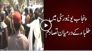 CapitalTV; Scuffle between students in Punjab University