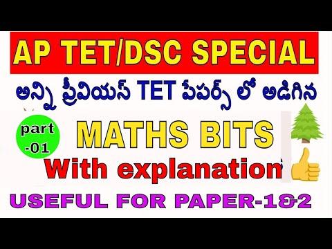 Смотрите сегодня видео новости AP TET/DSC maths classes -1||ALL PREVIOUS  TET PAPERs maths BITS|AP TET MODAL PAPER #YouTubeTaughtMe на онлайн канале  Russia-Video-News Ru