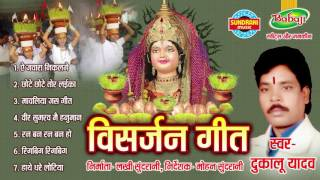 Repeat youtube video VISARJAN GEET - Dukalu Yadav - Chhattisgarhi Jas Geet - Audio Jukebox - Visarjan Geet