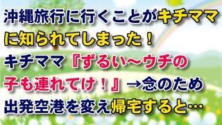 登録はこちらから!→ https://goo.gl/hTdEzS 【スカッとする話 キチママ...