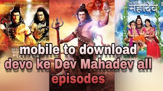 Mahadev all episodes download,how to download Mahadev all episodes in mobile