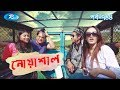 Noashal | নোয়াশাল | Ep-744 | Mir Sabbir | Ahona | Rownak Hasan | Bangla Natok | Rtv Drama