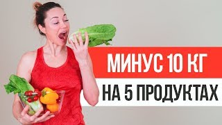 5 продуктов, от которых похудеют даже ЛЕНИВЫЕ СЛОНЫ
