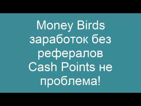 Money Birds заработок без рефералов Cash Points не проблема