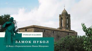 """Цикл """"Роман в камне"""", фильм """"Замок Пубол"""""""