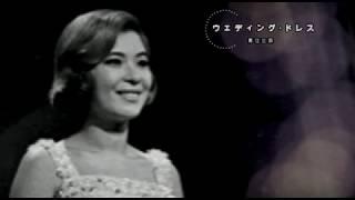ウェディング ‧ ドレス(Wedding Dress) LPレコード「私のスター/青江...