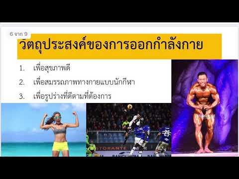 EP.1 การออกกำลังกายเพื่อสุขภาพ (Exercises for Health)