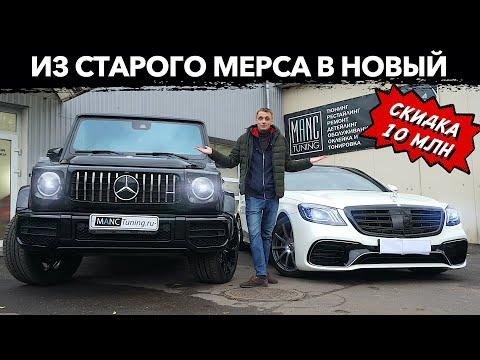 🔶Как На Гелике АМГ Сэкономить 10 МЛН?! Mercedes-AMG G63! Гелендваген 2020
