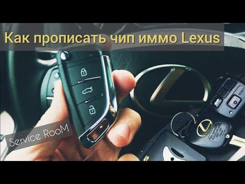 Как прописать ключ Lexus /Toyota # прописать чип иммобилайзера