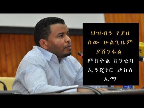Ethiopia: ህዝብን የያዘ ሰው ሁልጊዜም ያሸንፋል - ምክትል ከንቲባ ኢንጂነር ታከለ ኡማ thumbnail
