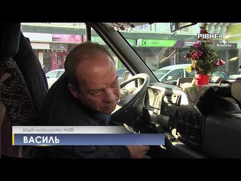 TVRivne1 / Рівне 1: Порушив ПДР: у Рівному забрали ключі від водія маршрутки