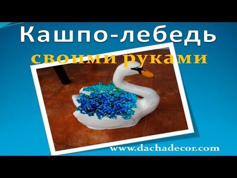 Кашпо лебедь своими руками | Видео