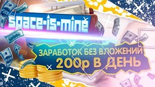 Space Is Mine экономическая онлайн игра на которой  можно заработать без вложений!!!