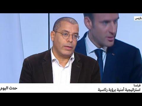فرنسا: استراتيجية أمنية برؤية رئاسية  - نشر قبل 2 ساعة