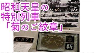 昭和天皇の特別列車「菊のご紋章」あきた大鉄道展(皇室hmch) https:...