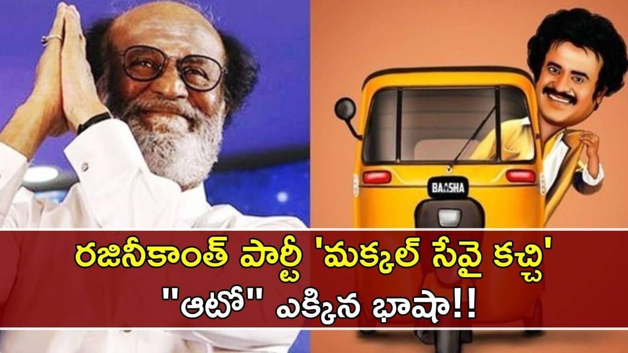 Rajinikanth Political Party Symbol Is Auto - Says Netizen Rumors