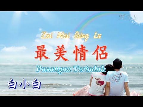 Zui Mei Qing Lu 最美情侶 [Pasangan Terindah] 白小白 - YouTube