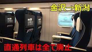 新幹線開業により不便になった区間を乗り通してきた
