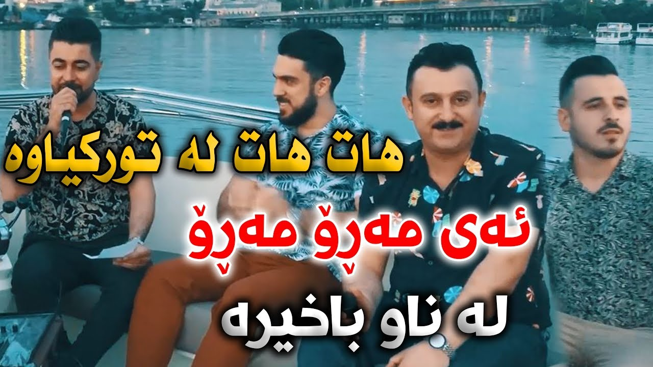 Karwan Xabati w Nechir Hawrami (Ay Maro Maro) Danishtni Dikan Wasta Hiwa - Track 1 - ARO