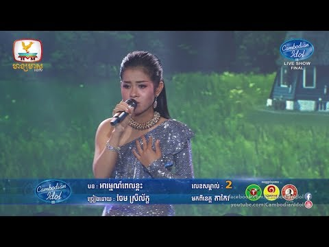 Cambodian Idol Season 3 Live Show Final | Chem Sreyleak - Arom Pel Klas