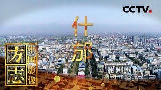 《中国影像方志》 第322集 四川什邡篇  CCTV科教