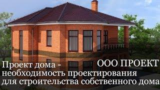 Проект дома - необходимость индивидуального проектирования для строительства собственного дома.
