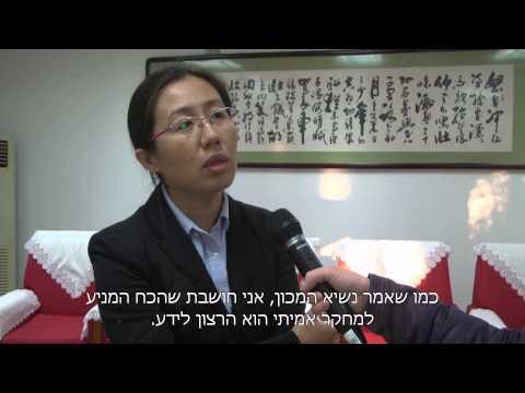 כשמדע סיני ומדע ישראלי נפגשים