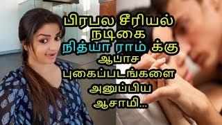 Nithya ram || Serial Actor || sending hot images via Facebook