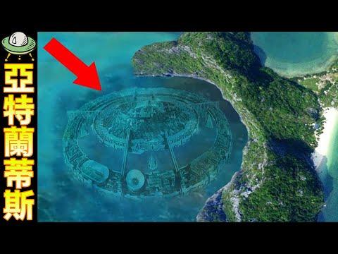 亞特蘭蒂斯的遺址! 沉沒的大陸真相曝光?