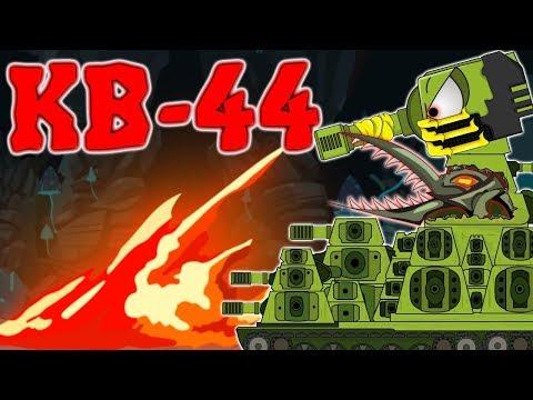 КВ-44
