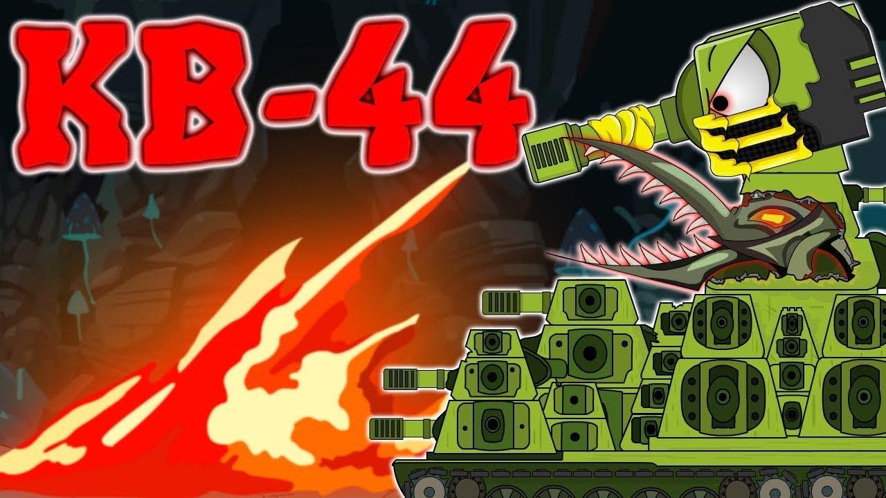 """КВ-44""""Скорпион"""" против КВ-6-жуткий бой. Мультики про танки."""