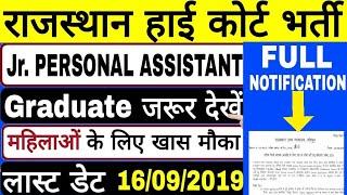 Rajasthan High Court Recruitment 2019 || Junior Personal Assistant Vacancy || Rojgar Avsar Daily