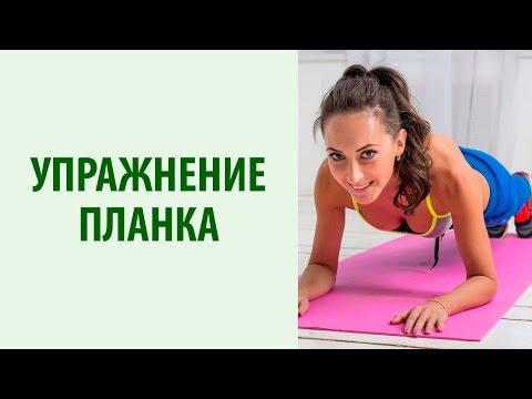 """Упражнение """"Планка""""Exercise """"Plank""""из YouTube · С высокой четкостью · Длительность: 8 мин41 с  · Просмотры: более 12000 · отправлено: 25.02.2013 · кем отправлено: Ludmila Tag"""