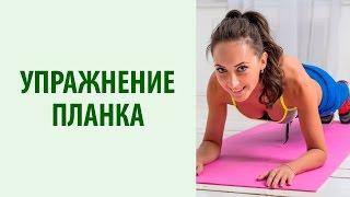 Йога упражнение Планка для пресса, бедер, ягодиц. Виды Планки: как делать правильно. Yogalife