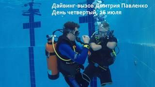 Дайвинг-вызов Дмитрия Павленко. Обучение в бассейне, день четвертый 26.07