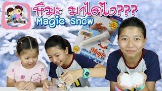 รีวิว-magic-snow-มาเล่นหิมะกัน-พี่ฟิล์ม-น้องฟิวส์-happy-channel