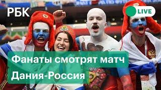 Матч Дания-Россия. Прямая трансляция из фан-зоны Санкт-Петербурга на Евро-2020