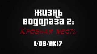 Жизнь Водолаза 2: Кровная месть (Трейлер)