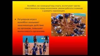 Видео урок  волейбол