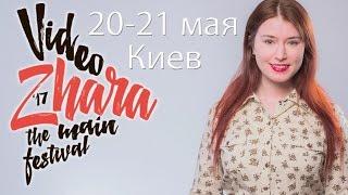 Приглашение на фестиваль ВидеоЖара 2017  +10 билетов