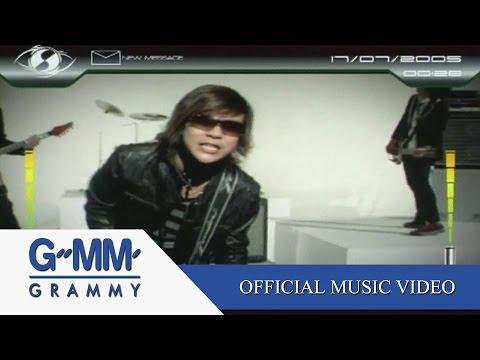 Message ผิดเบอร์ - So Cool【OFFICIAL MV】