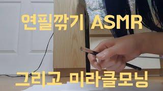 연필깎기 ASMR..그리고 미라클모닝♡ (처음시작하는 …