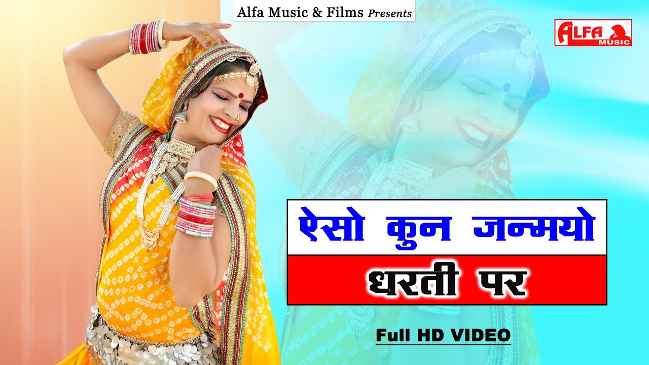 Aiso Kun Janmyo Dharti Par | Rekha Shekhawat | Full HD Video | Alfa Music & Films | Latest Song 2021